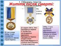 Життя після смерті: 26 листопада 2005р. Стусу посмертно присвоєно звання Геро...