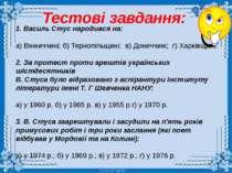 Тестові завдання: 1. Василь Стус народився на: а) Вінниччині; б) Тернопільщин...