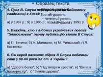 4. Прах В. Стуса перепоховано на Байковому кладовищі в Києві: а) у 1987 p.; б...