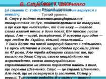 (зі статті С. Тойми «Шевченко, який не вернувся з неволі»). В. Стус у жодних ...