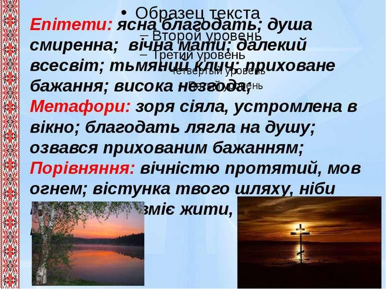 Епітети: ясна благодать; душа смиренна; вічна мати; далекий всесвіт; тьмяний ...