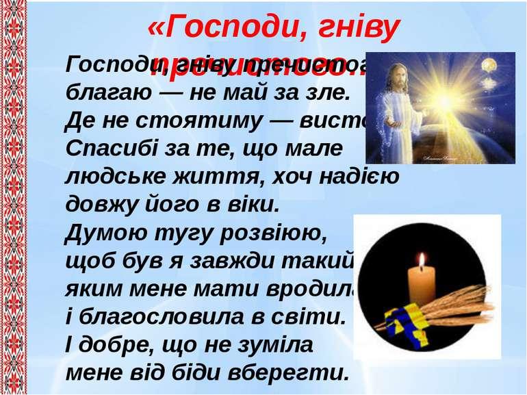 «Господи, гніву пречистого…» Господи, гнiву пречистого благаю — не май за зле...