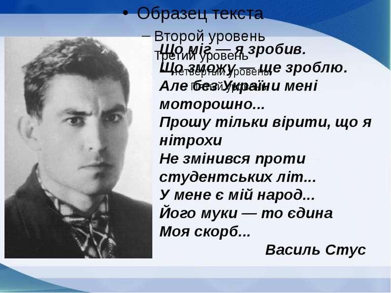 Що міг — я зробив. Що зможу — ще зроблю. Але без України мені моторошно... Пр...