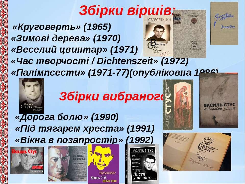 Збірки віршів: «Круговерть» (1965) «Зимові дерева» (1970) «Веселий цвинтар» (...