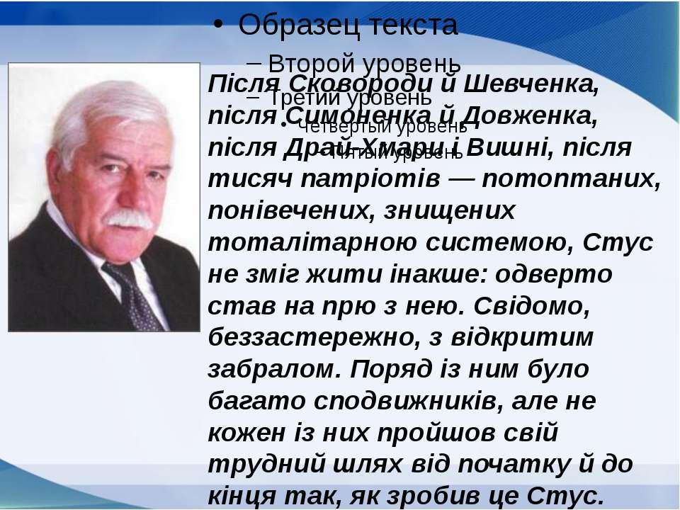 Після Сковороди й Шевченка, після Симоненка й Довженка, після Драй-Хмари і Ви...
