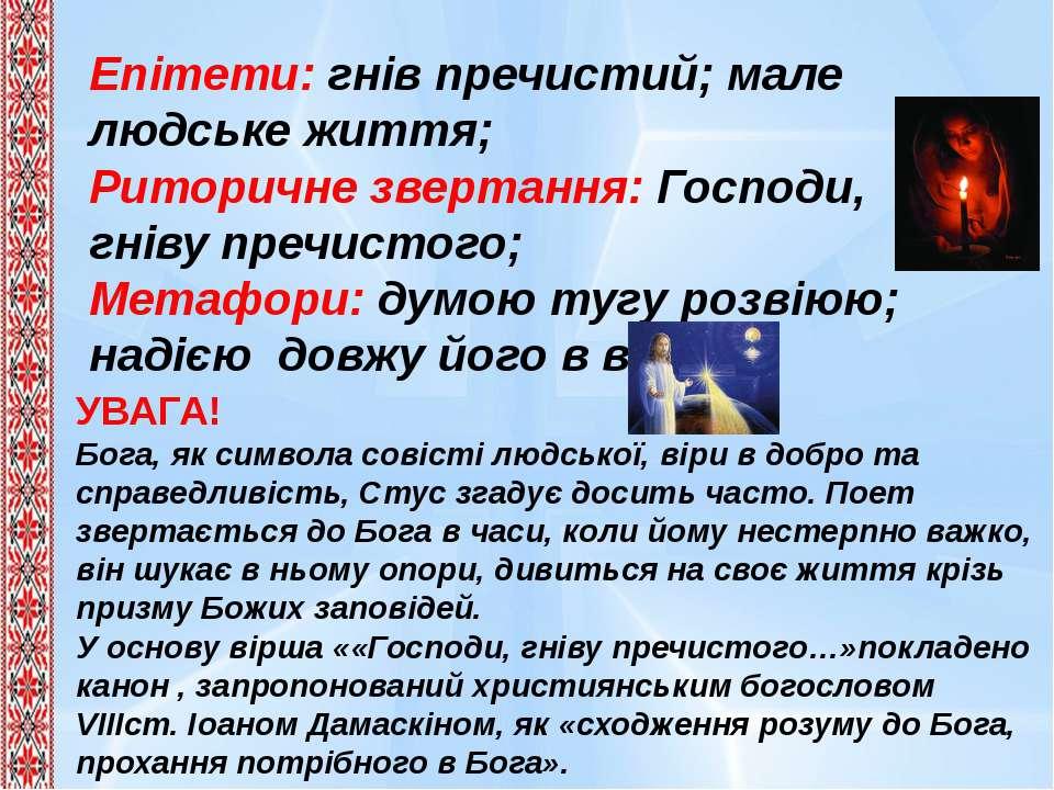 Епітети: гнів пречистий; мале людське життя; Риторичне звертання: Господи, гн...