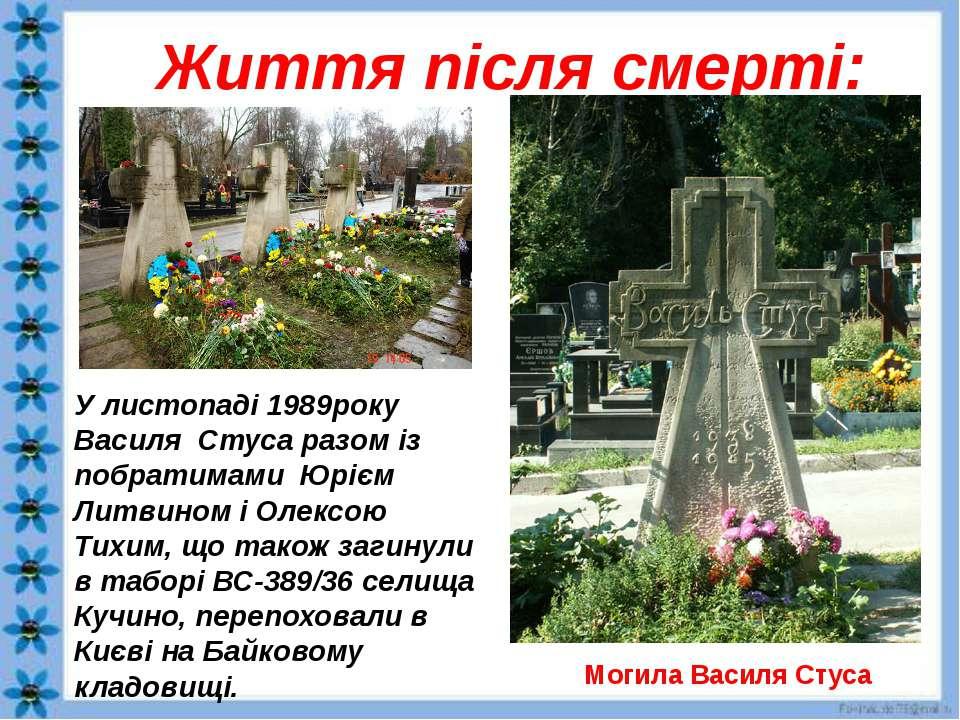 Життя після смерті: У листопаді 1989року Василя Стуса разом із побратимами Юр...