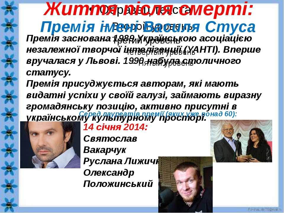 Життя після смерті: Премія імені Василя Стуса Премія заснована 1989 Українськ...