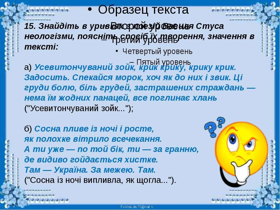 15. Знайдіть в уривках з поезій Василя Стуса неологізми, поясніть спосіб їх т...