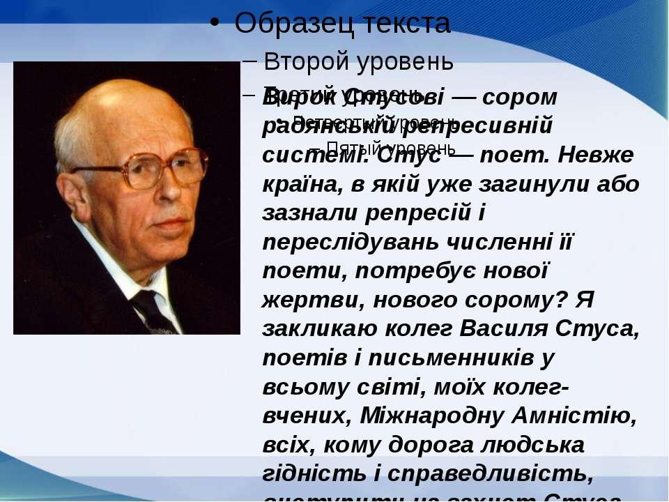 Вирок Стусові — сором радянській репресивній системі. Стус — поет. Невже краї...