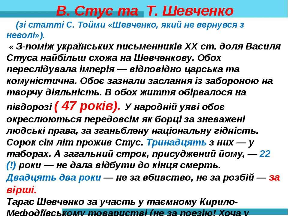 В. Стус та Т. Шевченко (зі статті С. Тойми «Шевченко, який не вернувся з нево...