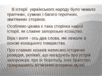 В історії українського народу було чимало трагічних, сумних і багато героїчни...
