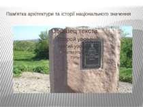 Пам'ятка архітектури та історії національного значення