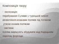 Композиція твору експозиція: перебування Сулими у турецькій неволі визволення...