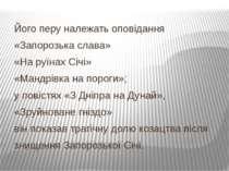 Його перу належать оповідання «Запорозька слава» «На руїнах Січі» «Мандрівка ...
