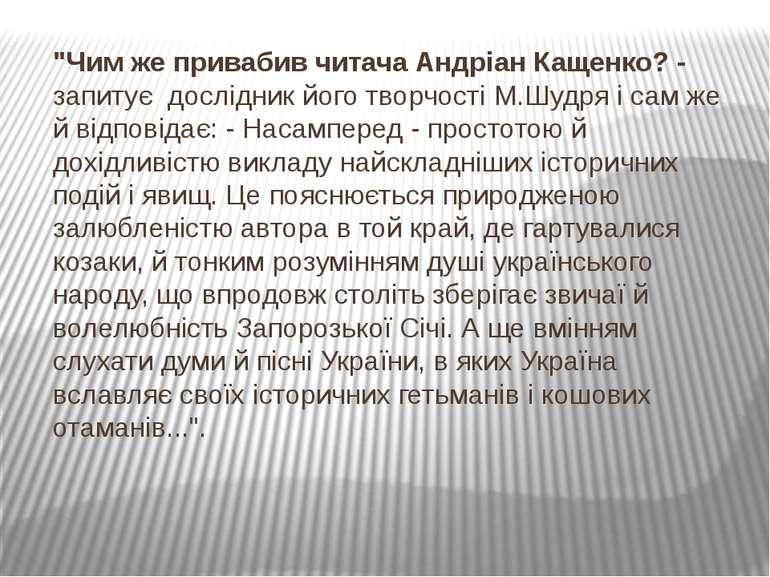 """""""Чим же привабив читача Андріан Кащенко? - запитує дослідник його творчості М..."""