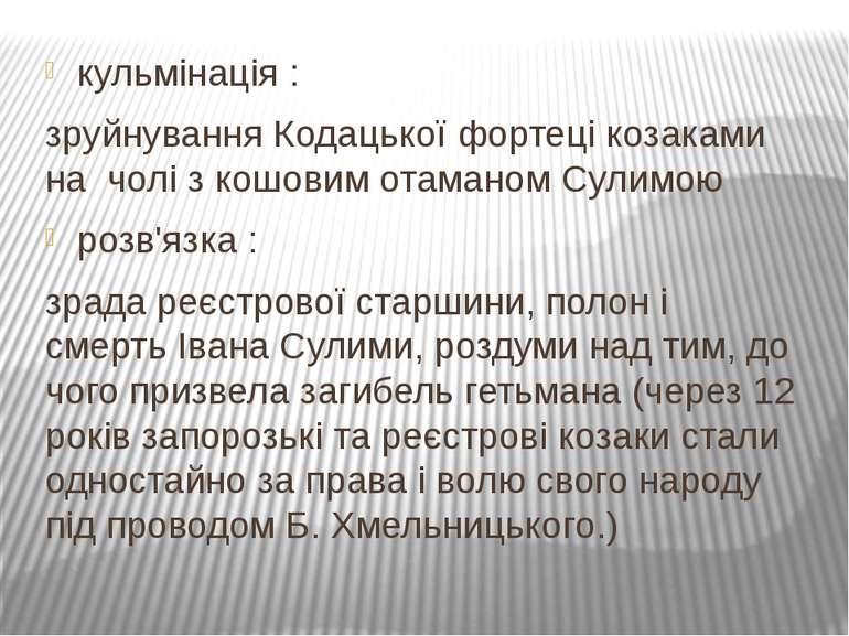кульмінація : зруйнування Кодацької фортеці козаками на чолі з кошовим отаман...