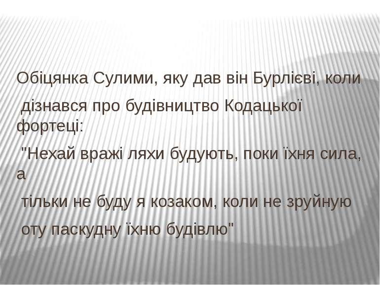 Обіцянка Сулими, яку дав він Бурлієві, коли дізнався про будівництво Кодацько...