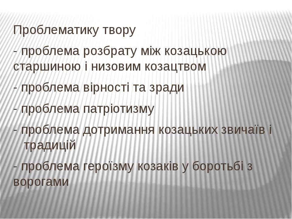 Проблематику твору - проблема розбрату між козацькою старшиною і низовим коза...