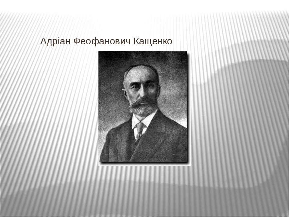 Адріан Феофанович Кащенко