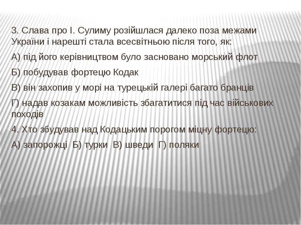 3. Слава про І. Сулиму розійшлася далеко поза межами України і нарешті стала ...