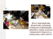 Діти у відповідному музичному супроводі отримують інформацію, уявляють образ,...