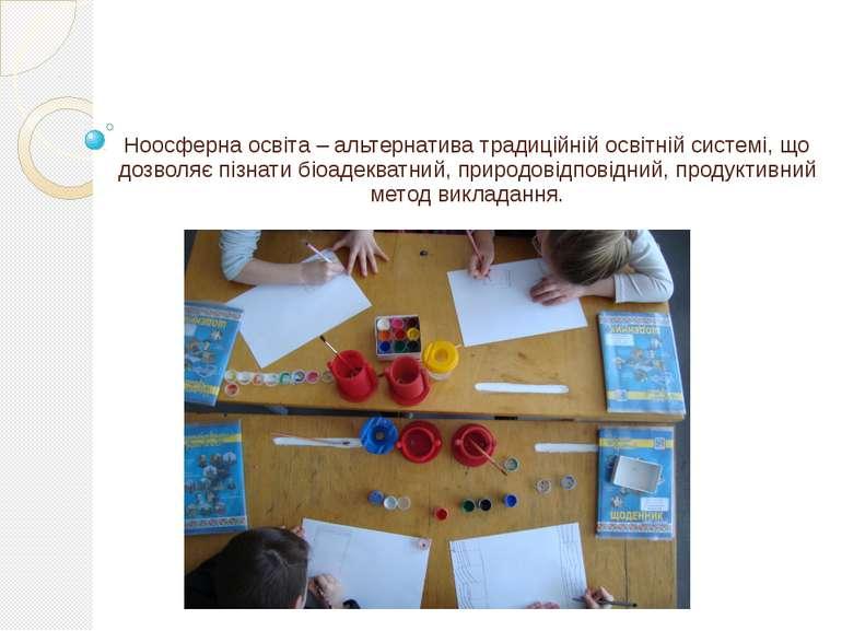 Ноосферна освіта – альтернатива традиційній освітній системі, що дозволяє піз...