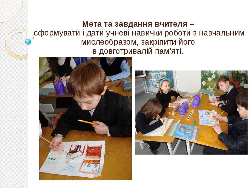 Мета та завдання вчителя – сформувати і дати учневі навички роботи з навчальн...