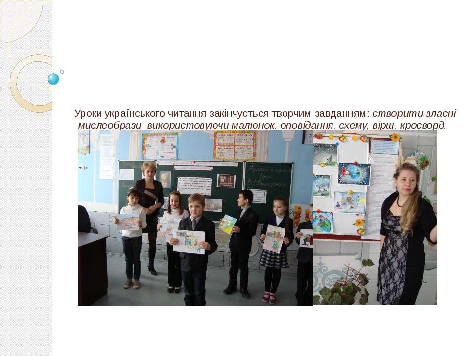 Уроки українського читання закінчується творчим завданням: створити власні ми...