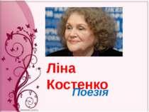 Ліна Костенко Поезія