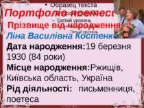 Портфоліо поетеси: Прізвище від народження: Ліна Василівна Костенко Дата наро...
