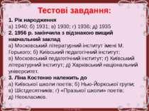 Тестові завдання: 1. Рік народження а) 1940; б) 1931; в) 1930; г) 1936; д) 19...