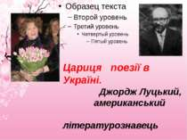 Цариця поезії в Україні. Джордж Луцький, американський літературознавець
