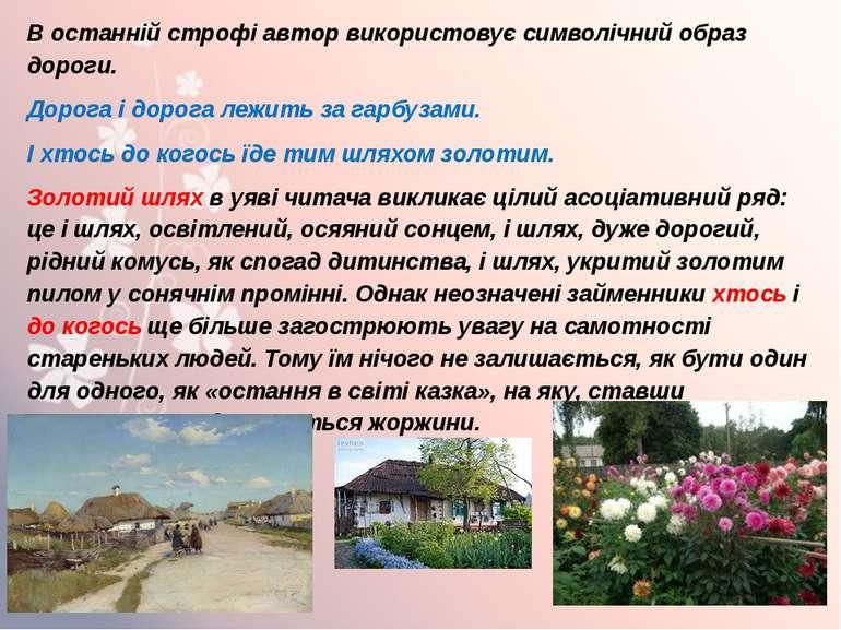 В останній строфі автор використовує символічний образ дороги. Дорога і дорог...