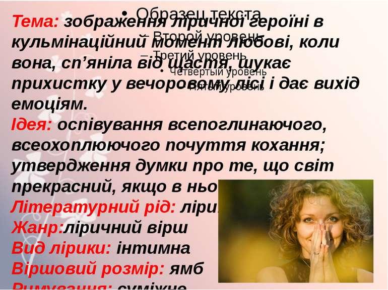 Тема: зображення ліричної героїні в кульмінаційний момент любові, коли вона, ...