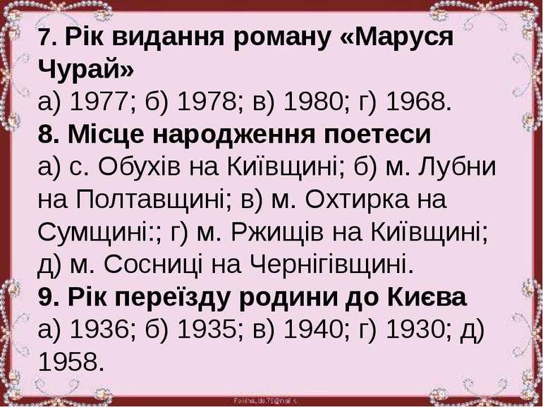7. Рік видання роману «Маруся Чурай» а) 1977; б) 1978; в) 1980; г) 1968. 8. М...