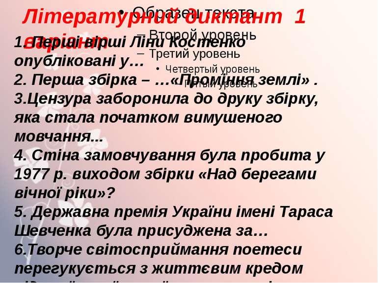Літературний диктант 1 варіант 1. Перші вірші Ліни Костенко опубліковані у… 2...