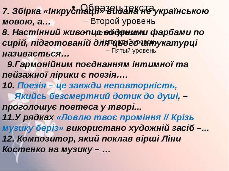7. Збірка «Інкрустації» видана не українською мовою, а… 8. Настінний живопис ...