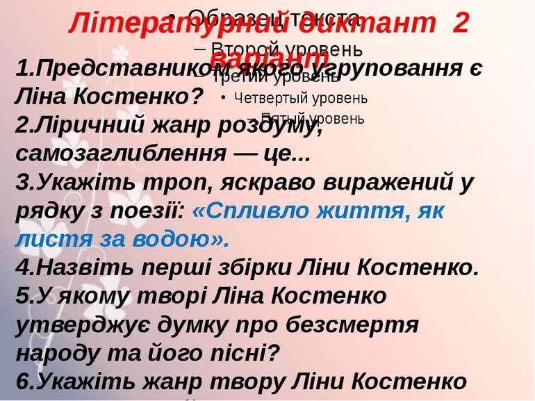 Літературний диктант 2 варіант 1.Представником якого угруповання є Ліна Косте...