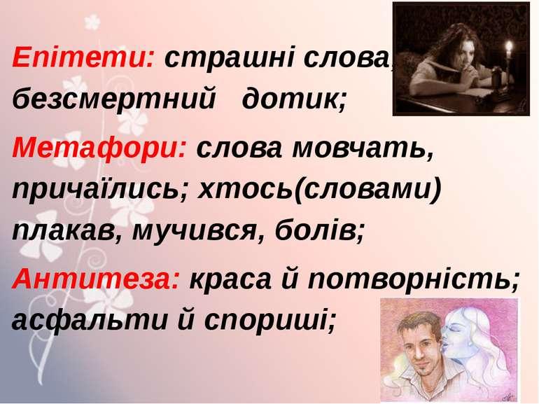 Епітети: страшні слова; безсмертний дотик; Метафори: слова мовчать, причаїлис...