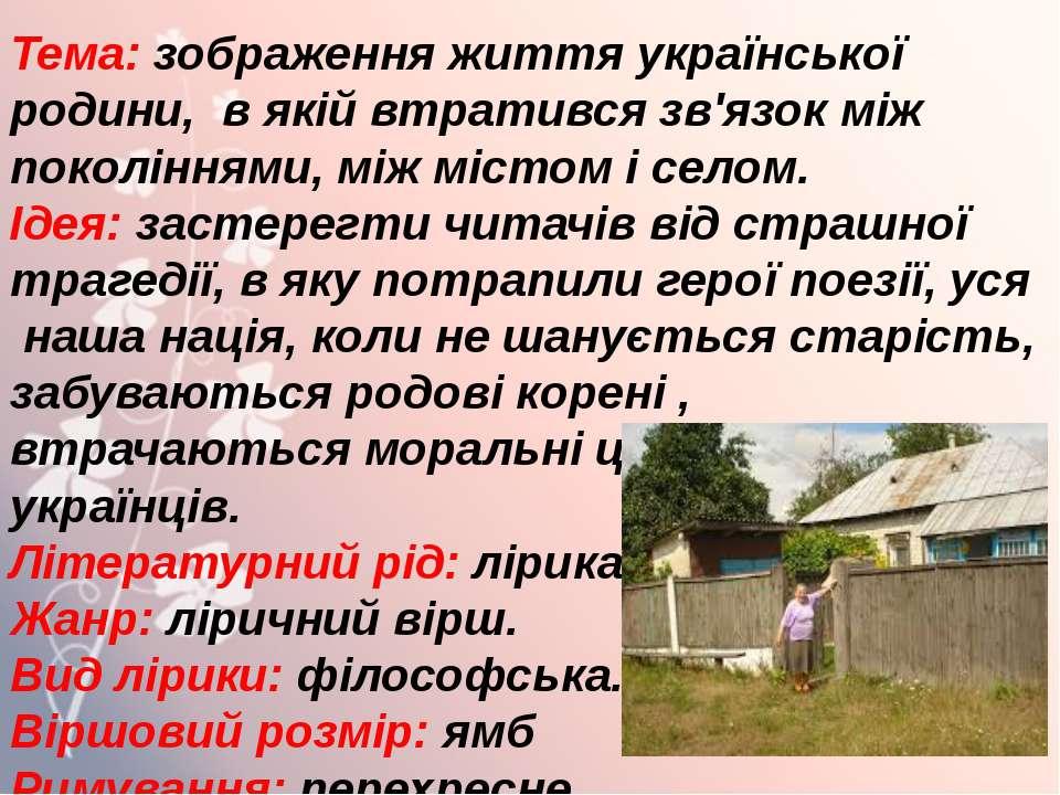 Тема: зображення життя української родини, в якій втратився зв'язок між покол...