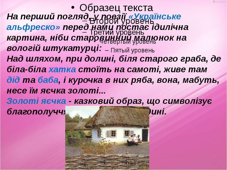 На перший погляд, у поезії «Українське альфреско» перед нами постає ідилічна ...