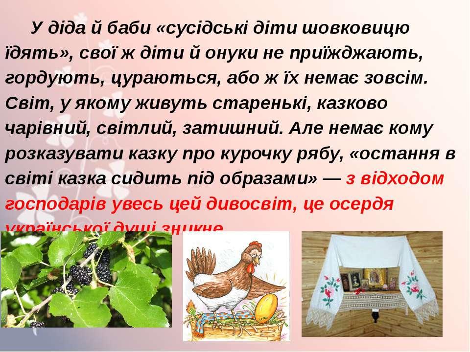 У діда й баби «сусідські діти шовковицю їдять», свої ж діти й онуки не приїжд...