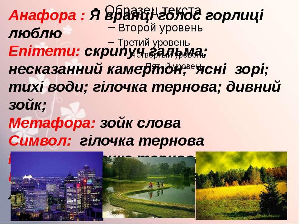 Анафора : Я вранці голос горлиці люблю Епітети: скрипуч гальма; несказанний к...