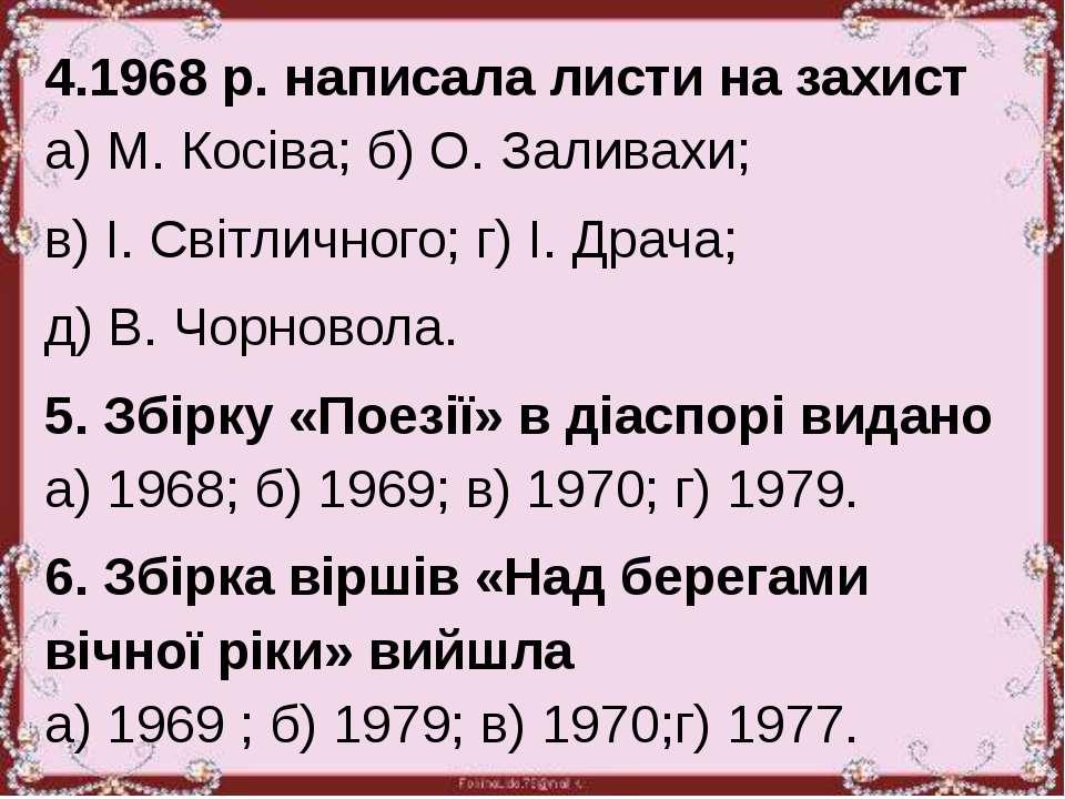 4.1968 р. написала листи на захист а) М. Косіва; б) О. Заливахи; в) І. Світли...