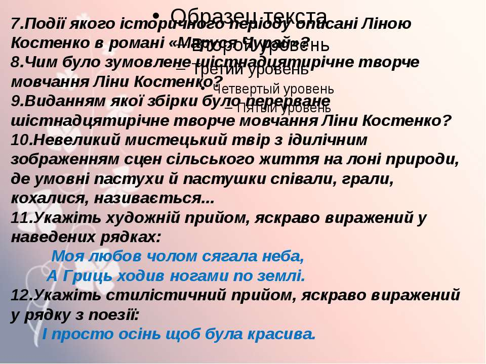 7.Події якого історичного періоду описані Ліною Костенко в романі «Маруся Чур...