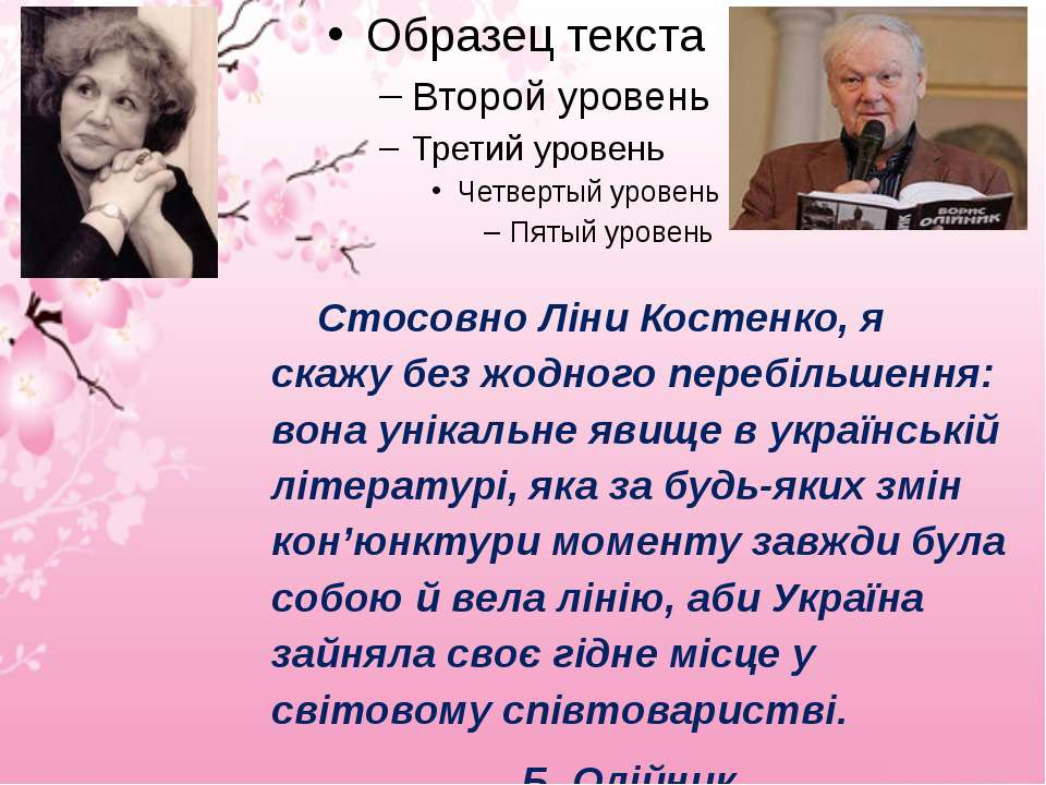 Стосовно Ліни Костенко, я скажу без жодного перебільшення: вона унікальне яви...