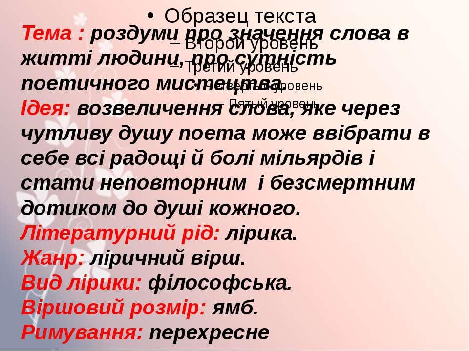 Тема : роздуми про значення слова в житті людини, про сутність поетичного мис...