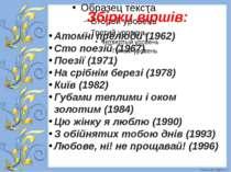 Збірки віршів: Атомні прелюди (1962) Сто поезій (1967) Поезії (1971) На срібн...