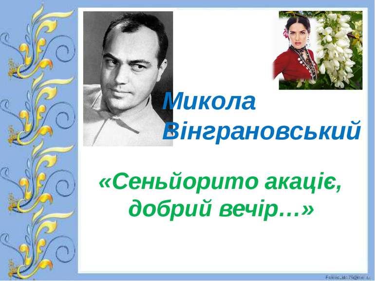 Микола Вінграновський «Сеньйорито акаціє, добрий вечір…»